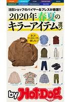 バイホットドッグプレス 2020年春夏のキラーアイテム選び 2020年2/28号