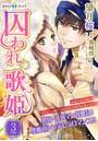 囚われの歌姫 分冊版[ホワイトハートコミック] (3)