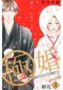 極婚〜超溺愛ヤクザとケイヤク結婚!?〜 分冊版 (3)