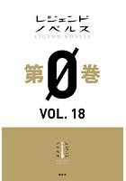 レジェンドノベルス 第0巻 VOL.18 2020年3月版