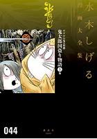 ゲゲゲの鬼太郎 鬼太郎国盗り物語 (上)他 水木しげる漫画大全集
