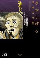 水木しげるの遠野物語/水木版妖怪大戦争 水木しげる漫画大全集