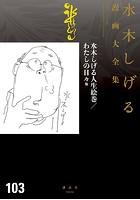 水木しげる人生絵巻/わたしの日々 他 水木しげる漫画大全集