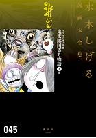 ゲゲゲの鬼太郎 鬼太郎国盗り物語 (下)他 水木しげる漫画大全集