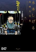 貸本版悪魔くん 水木しげる漫画大全集