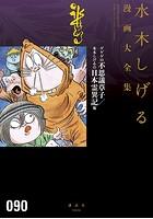 ゲゲゲの不思議草子/水木しげるの日本霊異記他 水木しげる漫画大全集
