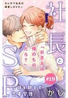 社長とSP 〜今日も朝まで密着警護〜[comic tint]分冊版 (19)