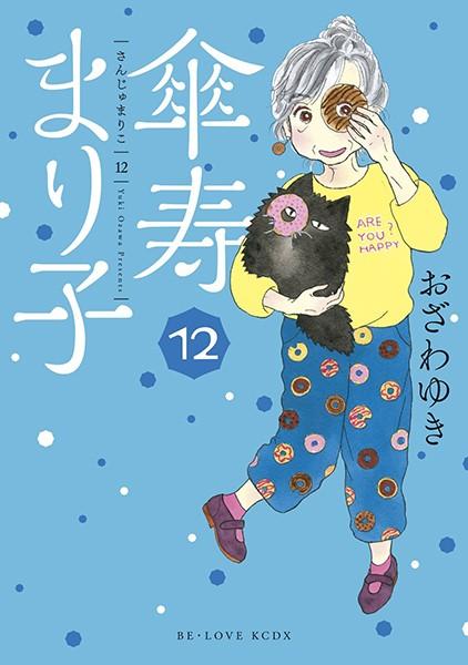 傘寿まり子 (12)