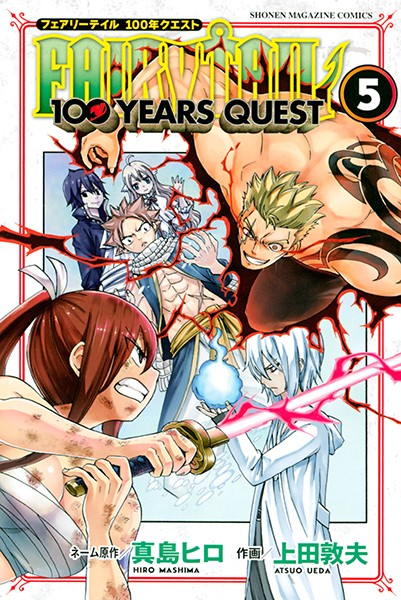 FAIRY TAIL 100 YEARS QUEST (5)