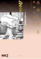 補巻 媒体別妖怪画報集 水木しげる漫画大全集 (2)