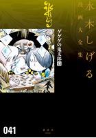 ゲゲゲの鬼太郎 水木しげる漫画大全集 (13)