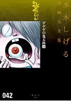 ゲゲゲの鬼太郎 水木しげる漫画大全集 (14)