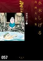 河童の三平 水木しげる漫画大全集 (下)