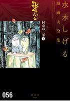 河童の三平 水木しげる漫画大全集 (上)