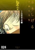 貸本版墓場鬼太郎 水木しげる漫画大全集 (3)
