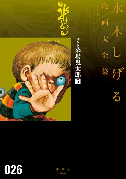 貸本版墓場鬼太郎 水木しげる漫画大全集 (5)