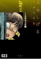 貸本版墓場鬼太郎 水木しげる漫画大全集 (2)
