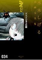 ゲゲゲの鬼太郎 水木しげる漫画大全集 (6)