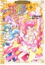 スター☆トゥインクルプリキュア (2)プリキュアコレクション