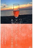 ワインとヌーディストビーチ あるバイセクシャルの告白