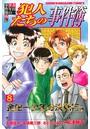 金田一少年の事件簿外伝 犯人たちの事件簿 (8)