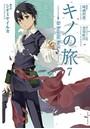 キノの旅 the Beautiful World (7)