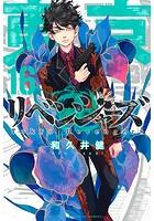 東京卍リベンジャーズ (16)