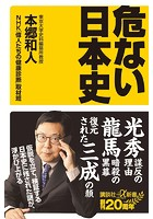 危ない日本史