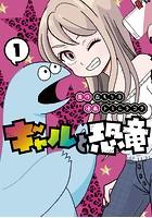 ギャルと恐竜 (1)