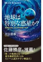 地球は特別な惑星か? 地球外生...