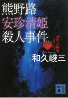 熊野路安珍清姫殺人事件 赤かぶ検事シリーズ
