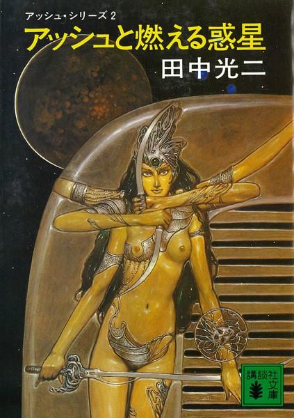 アッシュと燃える惑星 ―アッシュ・サーガ 2―