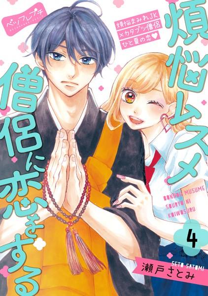 煩悩ムスメ僧侶に恋をする ベツフレプチ (4)