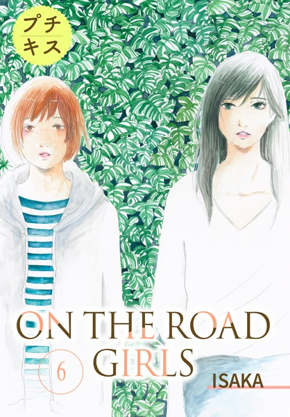 ON THE ROAD GIRLS プチキス (6)