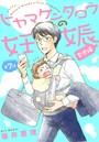 ヒヤマケンタロウの妊娠 育児編 分冊版 (7)