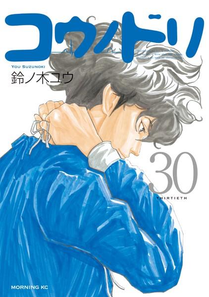 コウノドリ (30)