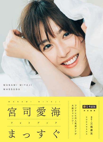 【電子版だけの特典カットつき!】S-PARK特別編集 宮司愛海フォトブック まっすぐ