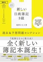 Let's Start! 新しい日商簿記3級 過去&予想問題セレクション 2020年度版