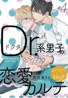 Dr.系男子の恋愛カルテ 分冊版 (4)