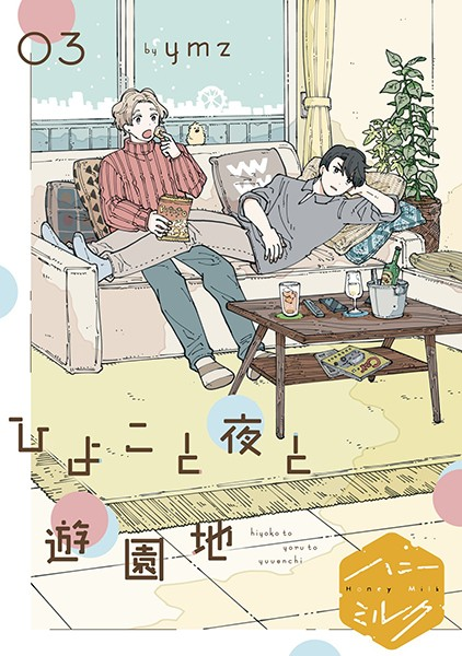 【恋愛 BL漫画】ひよこと夜と遊園地(単話)