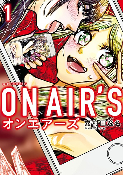 ON AIR'S (1)