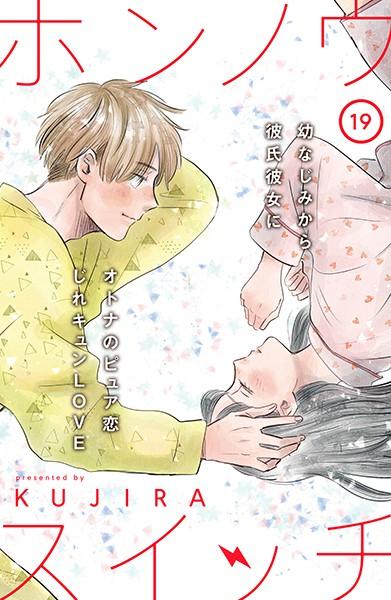 ホンノウスイッチ[comic tint]分冊版 (19)