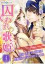 囚われの歌姫 分冊版[ホワイトハートコミック] (4)