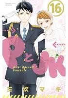 PとJK (16)