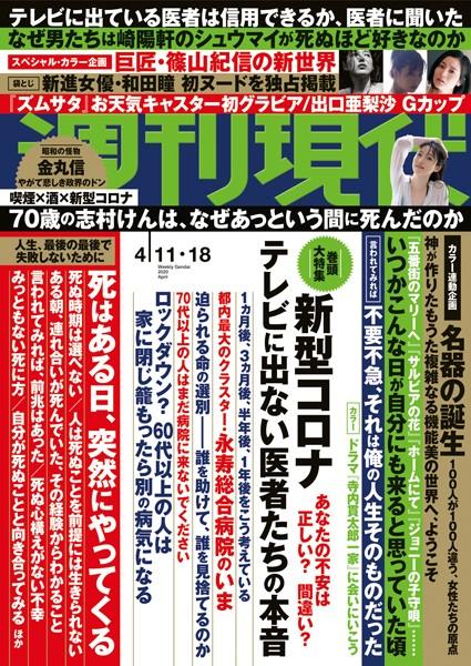 週刊現代 2020年4月11日・18日号