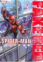 スパイダーマン/偽りの赤