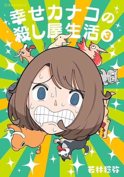 幸せカナコの殺し屋生活 (3)