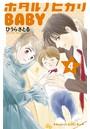 ホタルノヒカリ BABY (4)