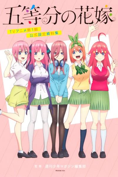五等分の花嫁 TVアニメ第1期 公式設定資料集