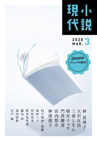 小説現代 2020年 3月号(ライト版)